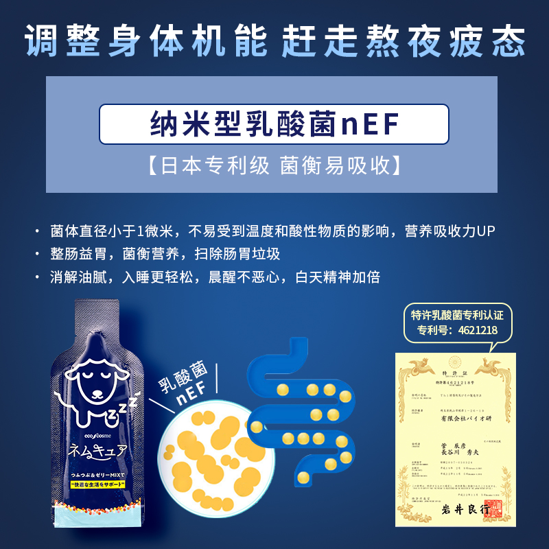 0点小羊日本ecocosme益生菌助眠品gaba失眠提高睡眠质量非褪黑素