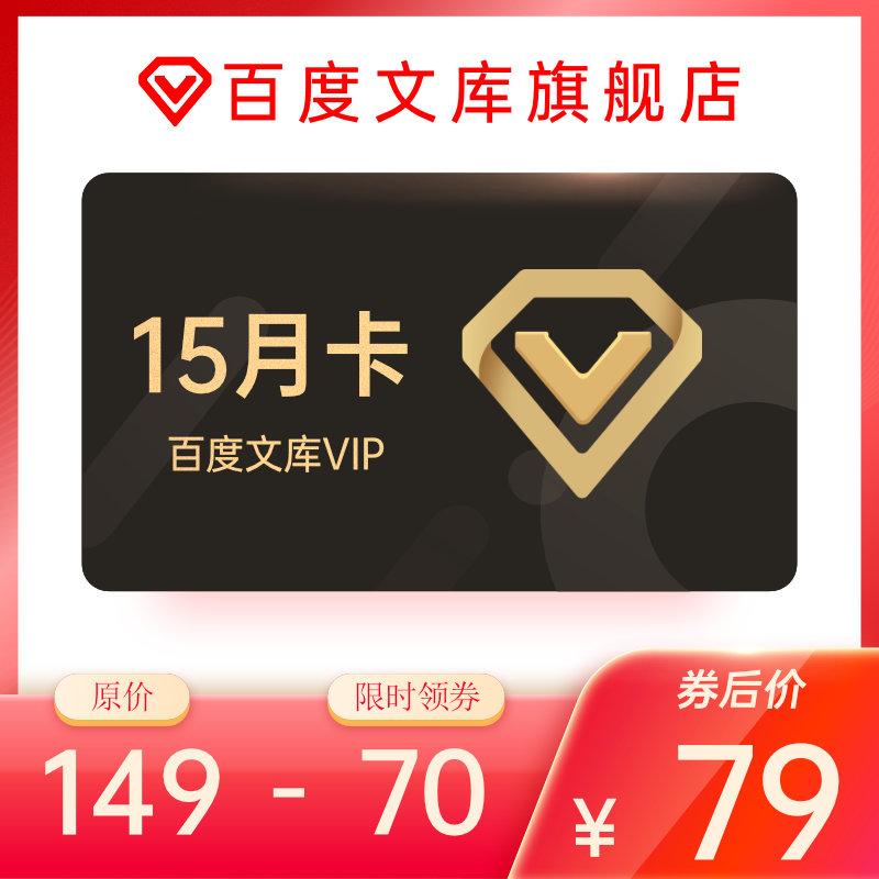 百度文库会员 15个月 天猫优惠券折后¥79秒充(¥149-70)