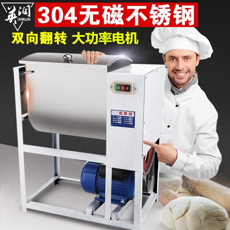 打面机 公斤家用小型电动揉面粉搅拌机 25 公斤 15 公斤 5 和面机商用