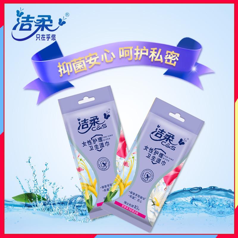 洁柔女性护理卫生湿巾抑菌安心10片/包X10包装独立包装携带更方便