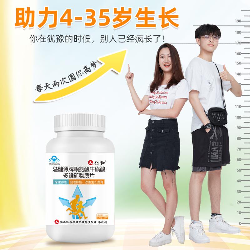 仁和长高补钙青少年成年产品钙片乳钙钙铁锌生长儿童没神器激素