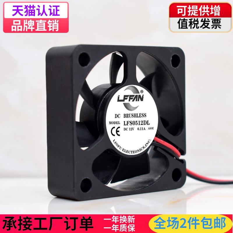 LFFAN 5015 5CM/厘米 12v 静音机箱机柜微型散热风扇充电