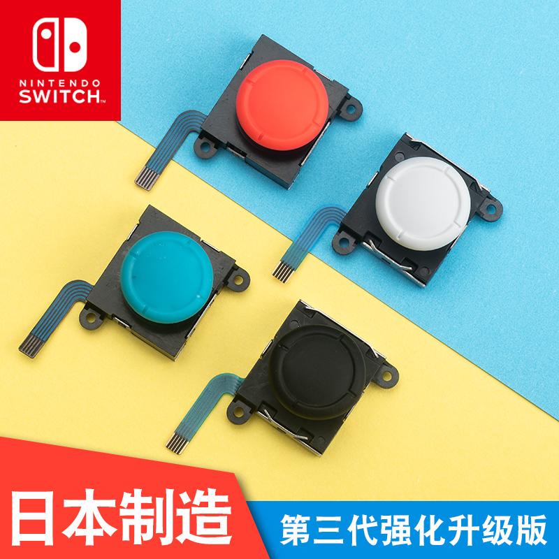 暢酷Switch手柄搖桿3d方向桿游戲手柄適用於任天堂NS手柄Joy-Con左右switch lite搖桿漂移維修配件switch搖桿