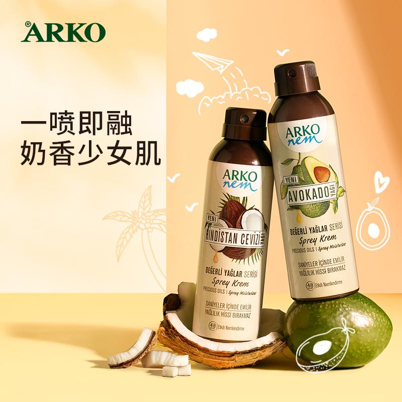 ARKO身体乳2瓶椰子味牛油果润肤乳保湿补水滋润留香夏身体乳喷雾