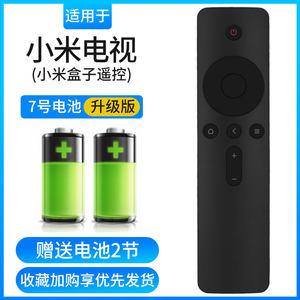 适用于原装小米电视4A/4C红外遥控器32/43/49/50/55/65寸机顶盒子通用2C 3S代增强版网络 红外摇控板