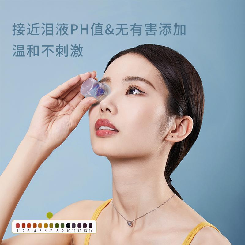 明朗洗眼液清洁眼部护理液眼睛清洗洗眼水去黄去红血丝缓解眼疲劳
