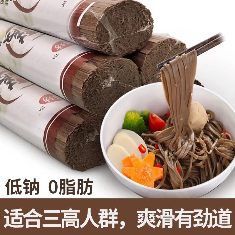 荞麦面条正宗低升糖0脂代餐粗粮黑苦荞麦面速食挂面整箱代餐粗粮