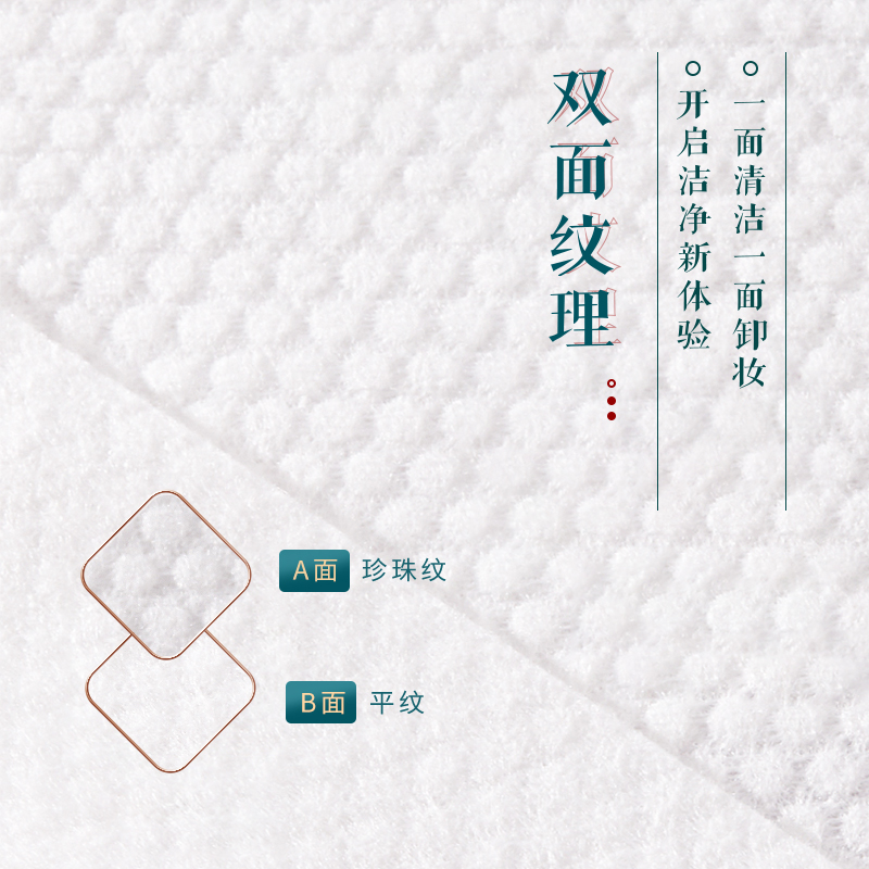 同仁堂 一次性纯棉加厚棉柔巾 70抽 250克 9.9元包邮(需用券)(图4)