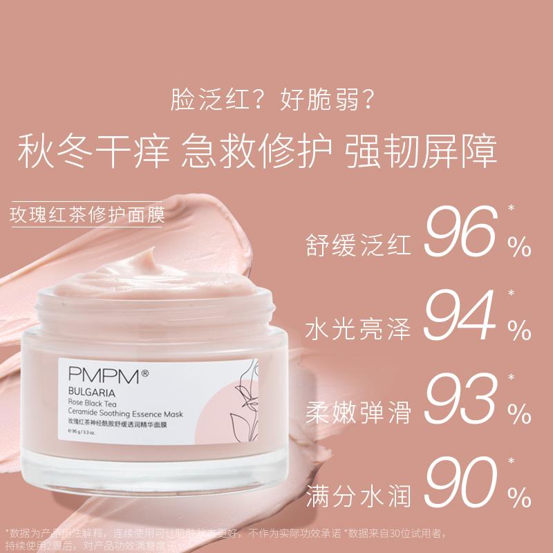 PMPM 清洁泥膜发光面膜100g*2