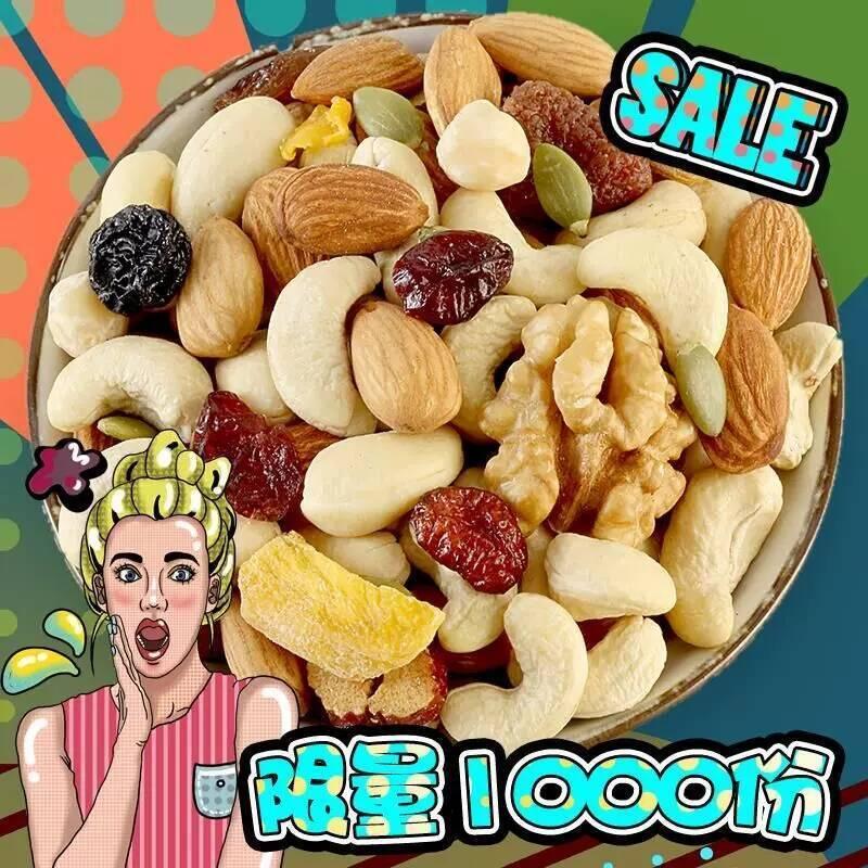 每日坚果混合坚果孕妇儿童网红干果好吃零食果仁组合1000g100g