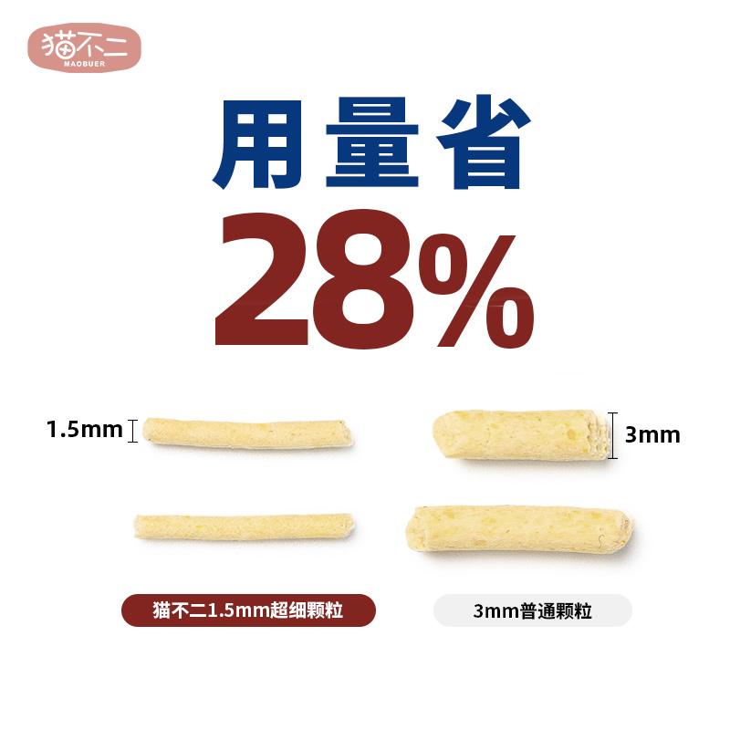 【拍4件】猫不二豆腐膨润土混合猫砂6L
