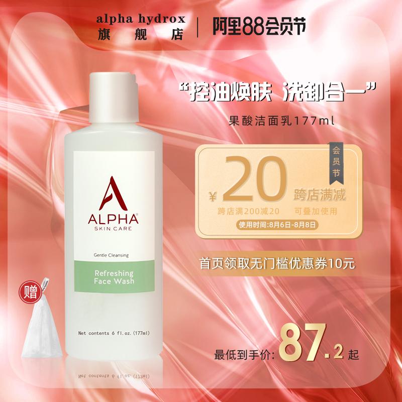 美国Alpha Hydrox阿尔法果酸洗面奶控油洁面乳apg氨基酸温和清洁