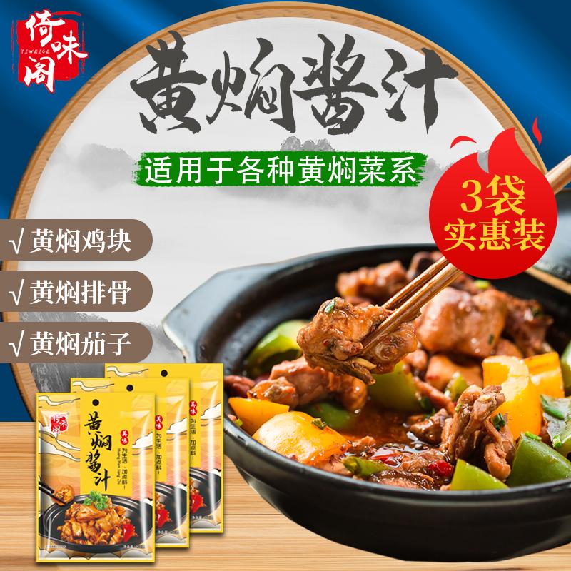 黄焖鸡酱料正宗黄焖酱汁家用秘制配方商用底料调料米饭排骨料理酱