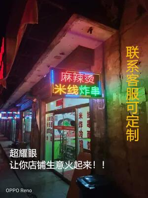 字牌店铺用定制室外侧牌匾闪灯