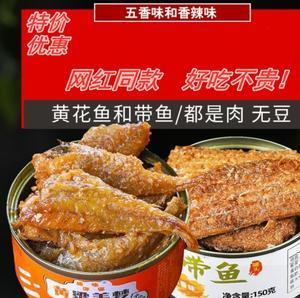 下饭带鱼罐头央视五香味豆豉鱼中段渤海同速食方便深森罐装鱼拌饭