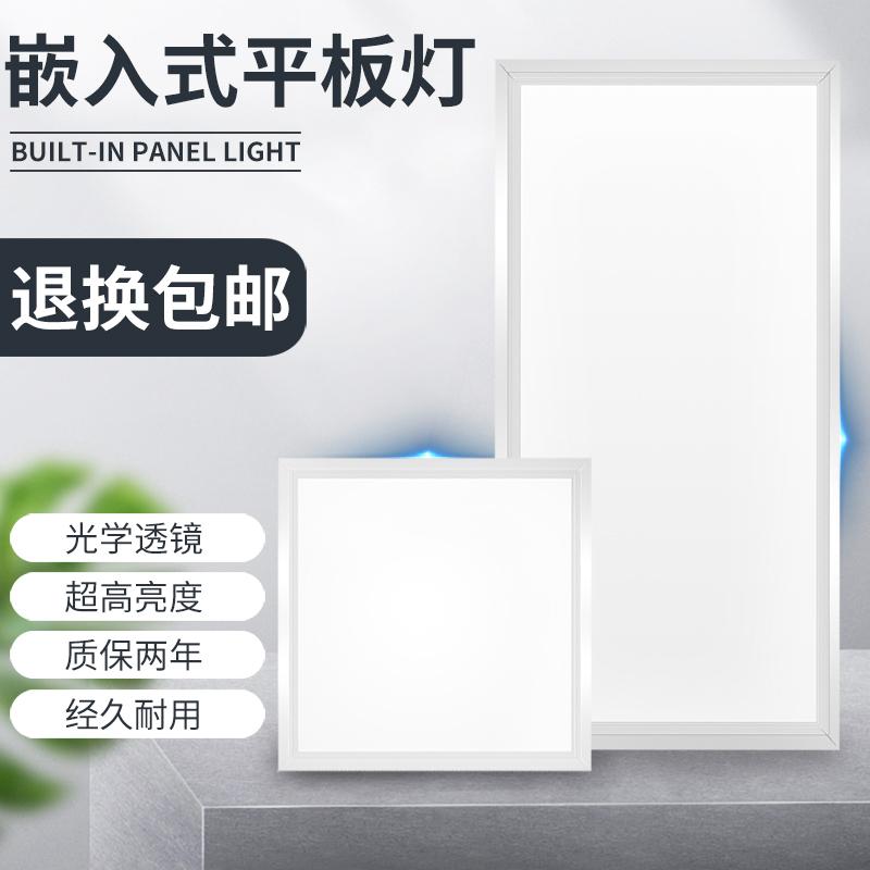 板灯铝扣板平面灯厨卫