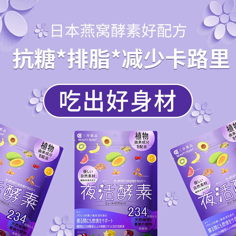 日本三井酵素燕窝果蔬120粒