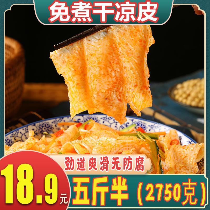 干凉皮5斤 干面皮方便速食干货免煮红油干擀面皮袋装凉拌散装特产
