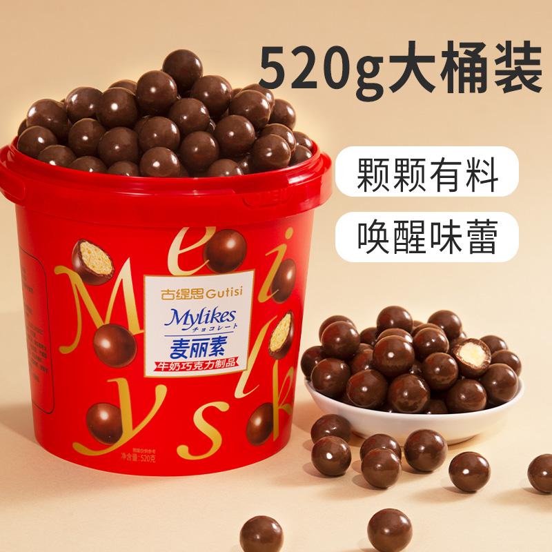 古缇思麦丽素桶装520g网红怀旧零食可可脂夹心黑巧克力豆送儿童 No.2