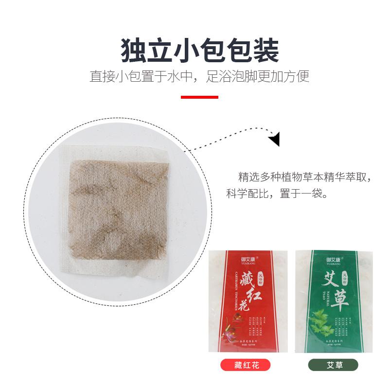 艾草和藏红花泡脚包祛湿驱寒足浴粉包TM