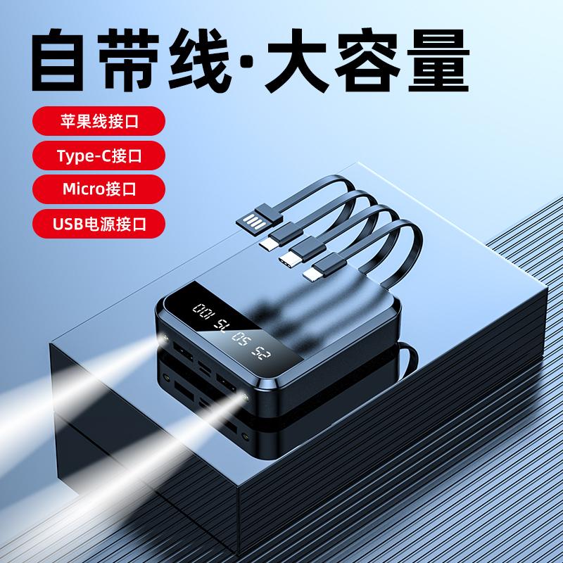 迷你快充20000毫安充电宝自带线超薄小巧便携手机通用移动电源超大量定制适用于华为oppo小米vivo苹果1000000