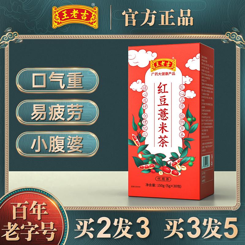 王老吉红豆薏米茶官方旗舰店正品赤小豆芡实祛湿薏仁茶大麦茶湿气