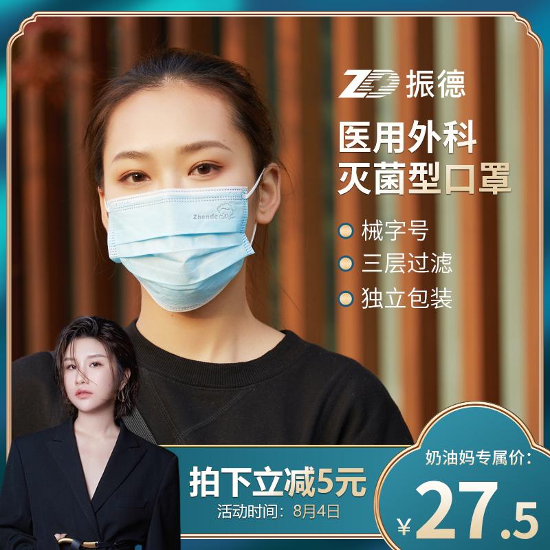 【奶油妈推荐】振德医疗一次性医用外科口罩灭菌型三层防护独立装