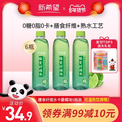 新希望膳食纤维水无糖0脂零卡素果汁饮料健康网红饮品整箱6瓶