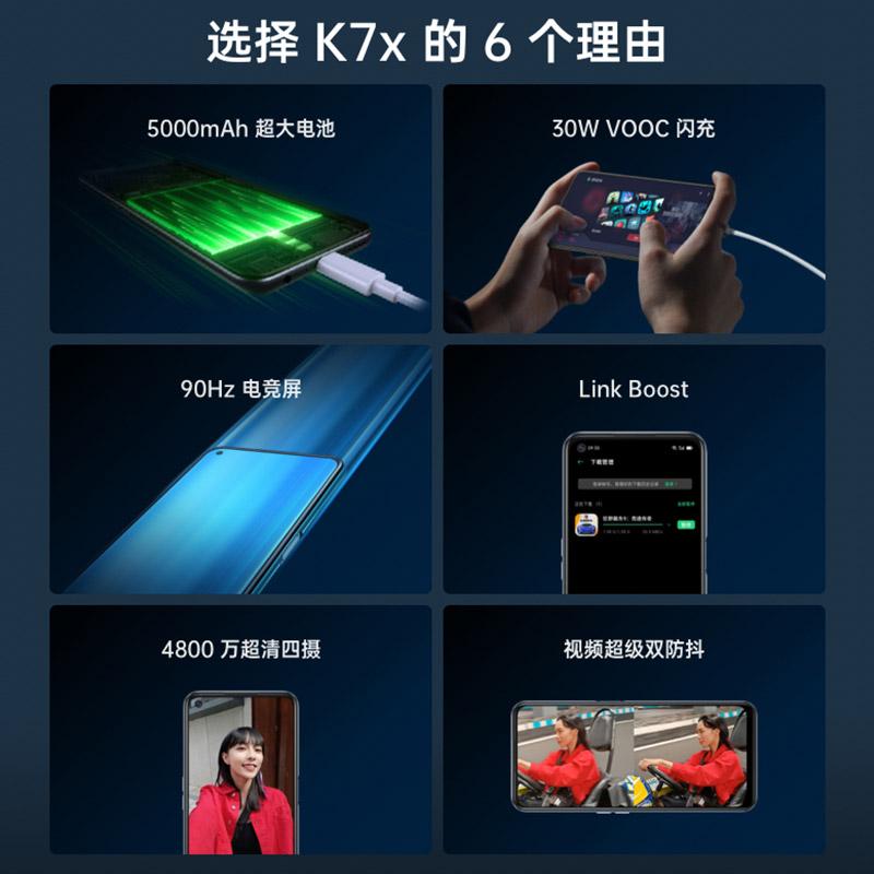 k7x 正品 0pp0 手机全网通 k7 官网限量限定版新品 手机官方旗舰店 oppo 手机新款上市 oppok7x K7X OPPO 手机 5G
