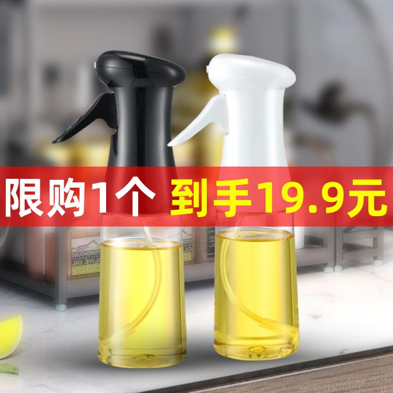 喷油瓶厨房家用玻璃喷油壶橄榄油喷雾瓶调料壶减脂控油雾化健身壶