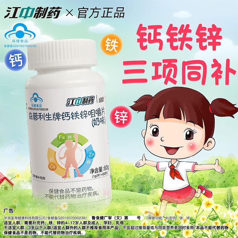 【江中】儿童成长钙铁锌咀嚼片60g+赠品