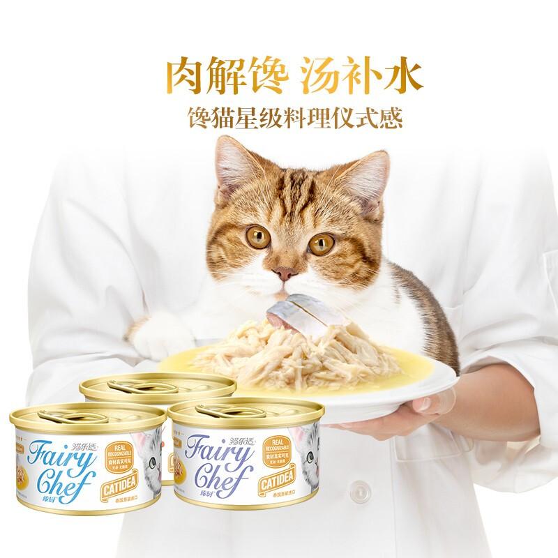 【24罐】泰国进口猫乐适罐头