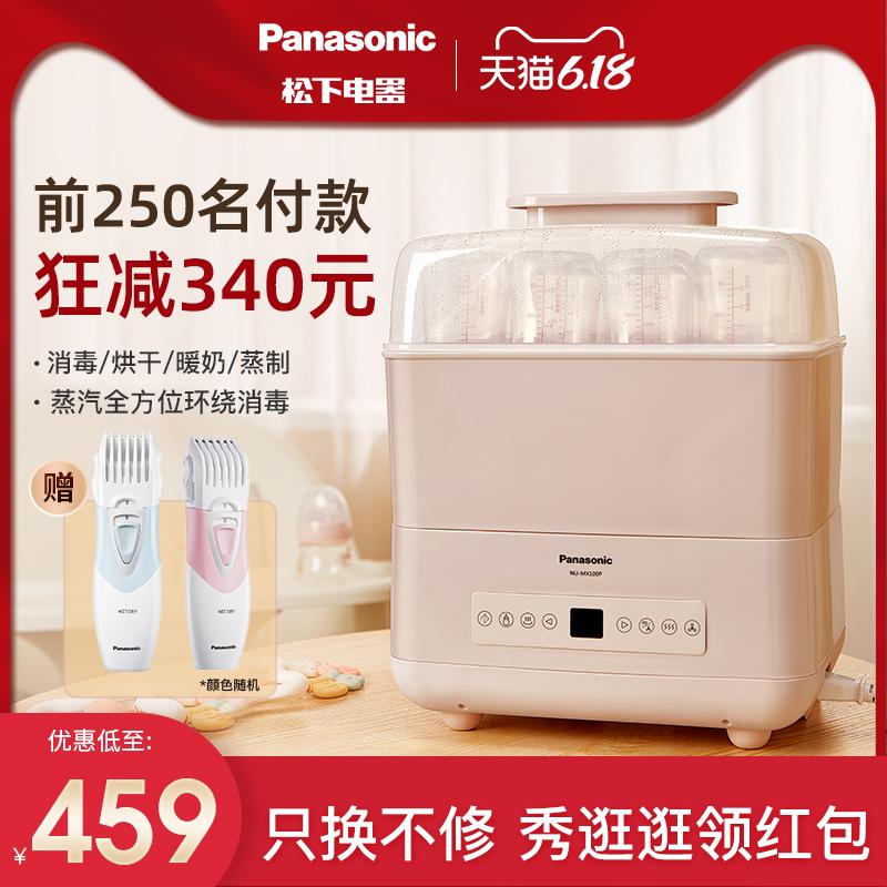 松下奶瓶消毒器带烘干温奶器消毒柜二合一暖奶加热母乳婴儿MX100