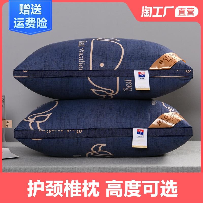 枕头枕芯男一对家用 夏季单人学生宿舍整头芯 一只装 护颈椎助睡眠