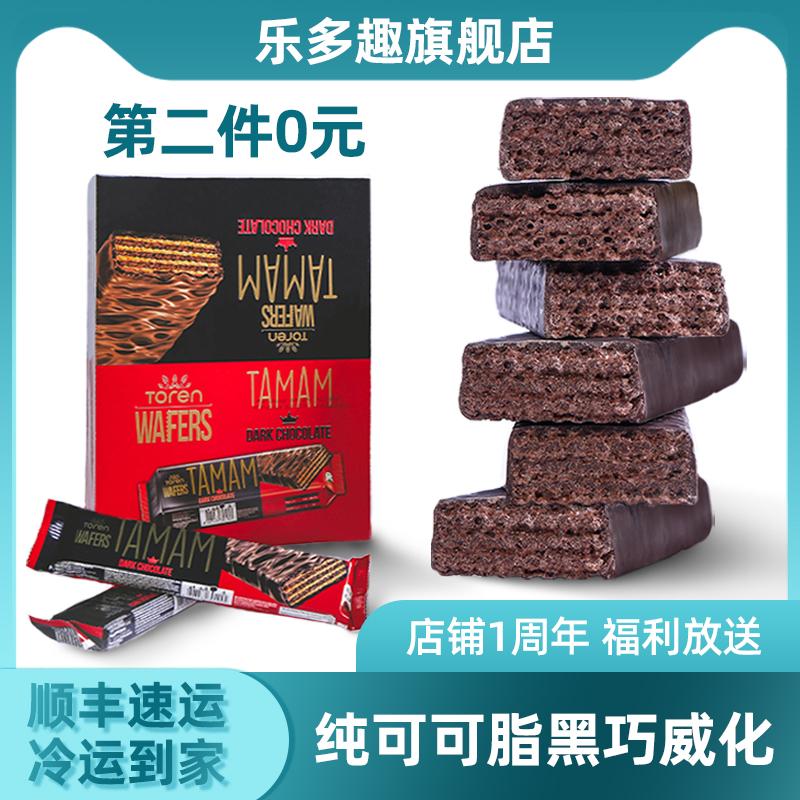 乐多趣黑巧克力威化饼干土耳其进口小吃纯可可脂孕妇零食食品散装