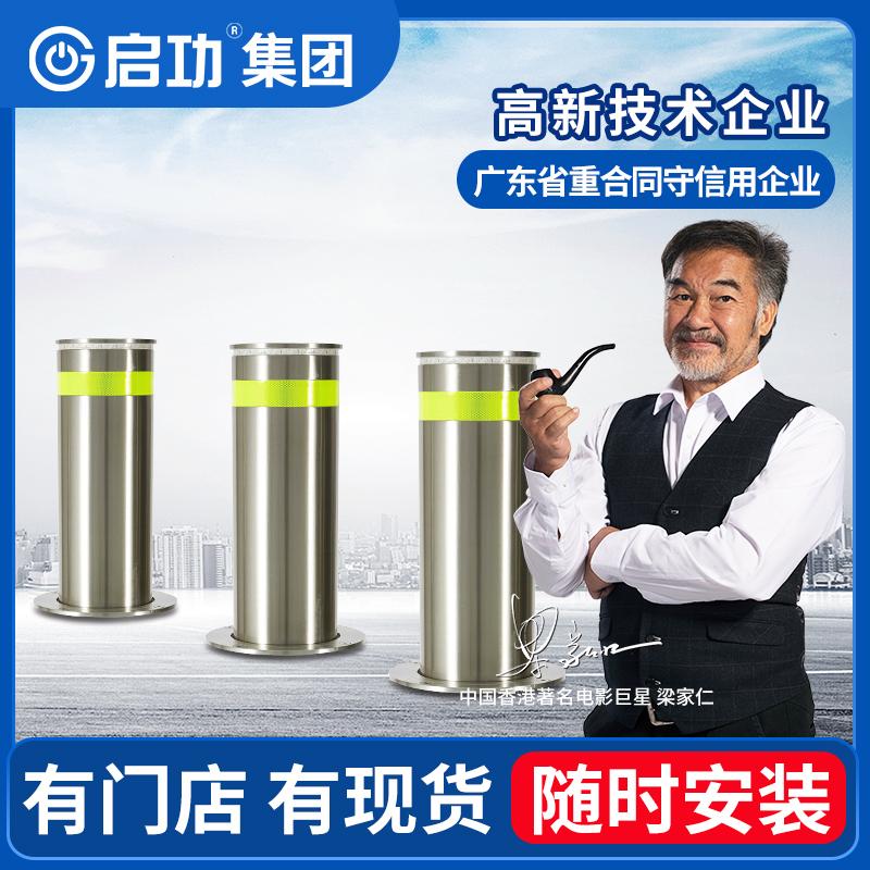 啟功電動液壓升降柱全自動升降立柱小區防撞樁警示立柱樁路障