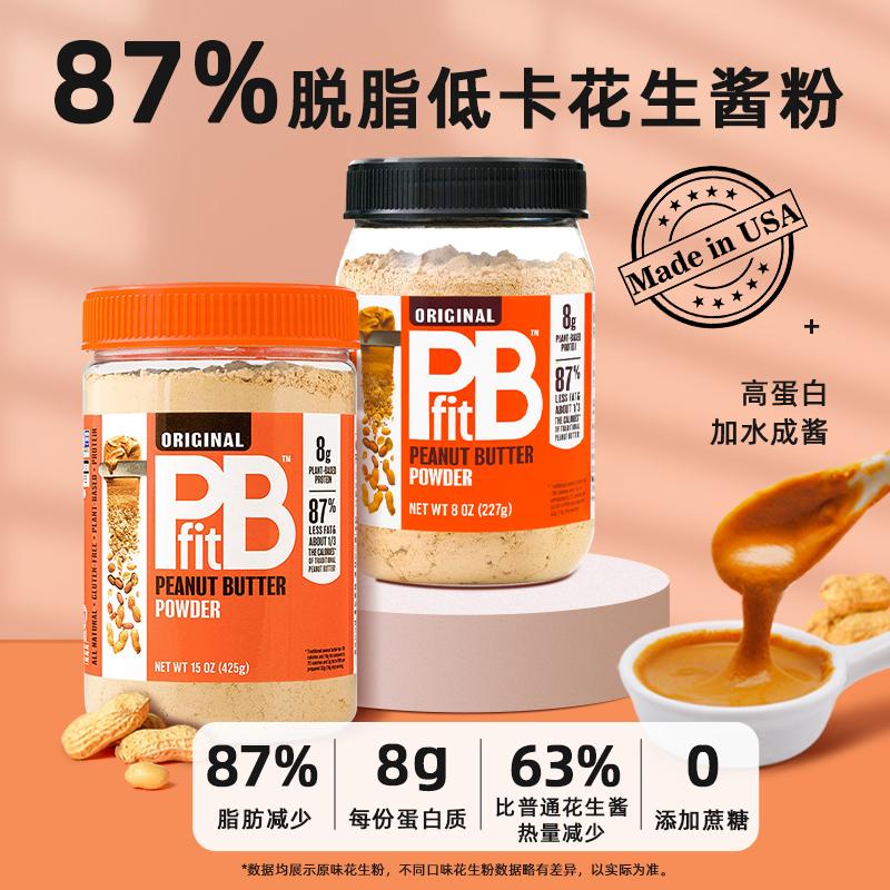 美国进口 遇水成酱 PBFIT 87%脱脂花生酱粉 227g 券后39元包邮