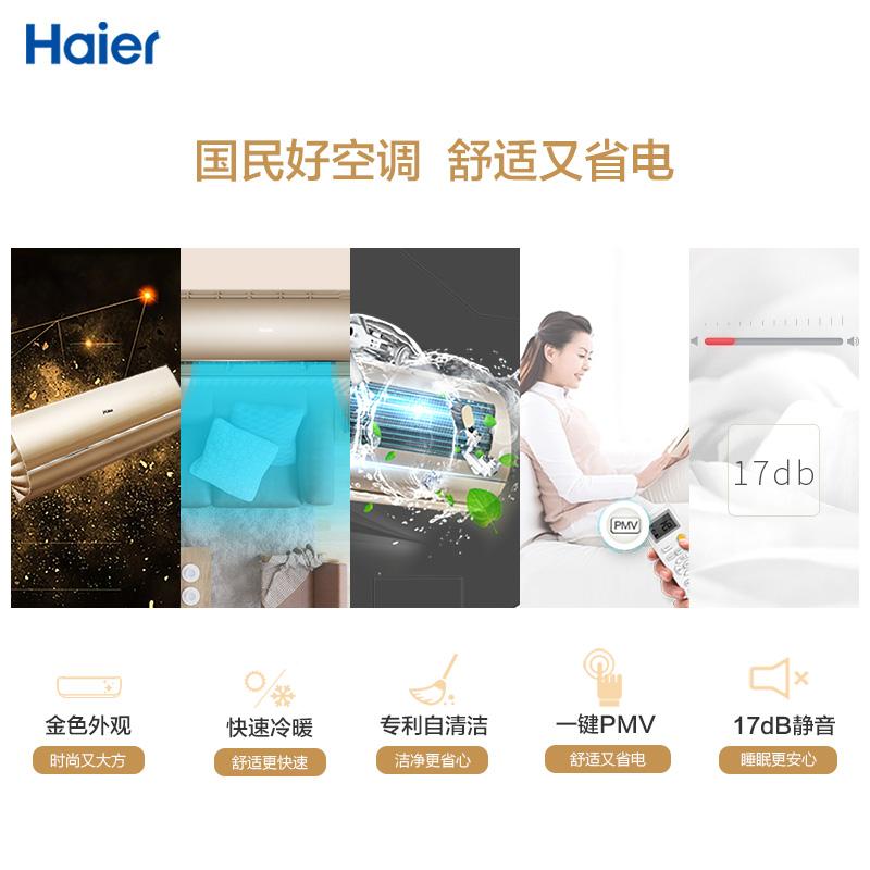 智能冷暖两用 35GW KFR 变频家用卧室壁挂式 P 匹 1.5 海尔空调挂机大