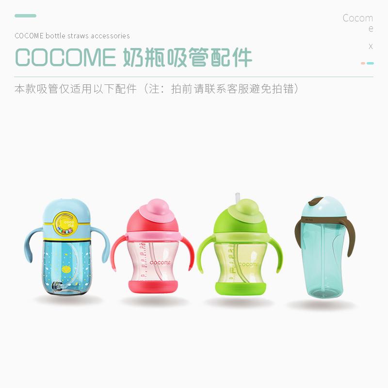 cocome可可萌嘟嘟水杯/水壶吸管配件 原装正品配件