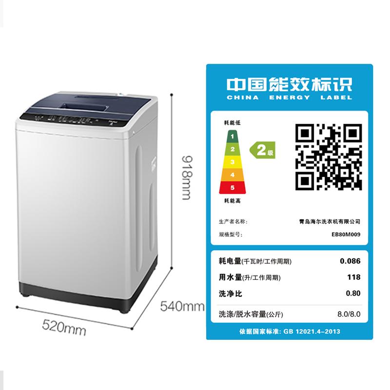 10 大神童 9 小型官方旗舰店 7 波轮洗衣机全自动家用静音 8KG 公斤 8 海尔