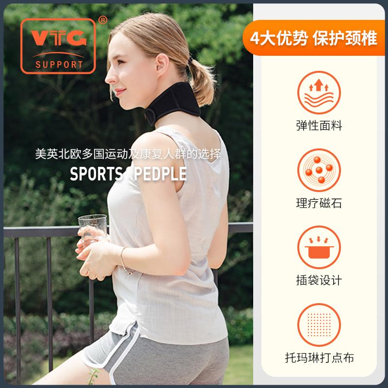 VTG自发热防寒护颈椎脖套颈托矫正神器颈部热敷磁疗保暖护脖男女