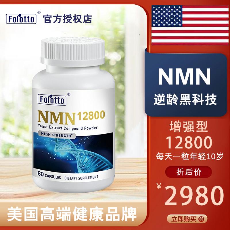 斐尔特 美国NMN12800进口抗nad补充剂增强型烟酰胺单核苷酸衰老