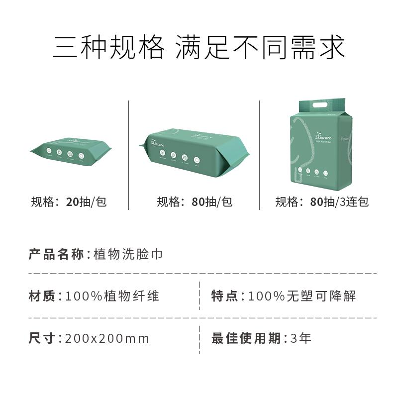 EcoskinCare小绿叶植物洗脸巾
