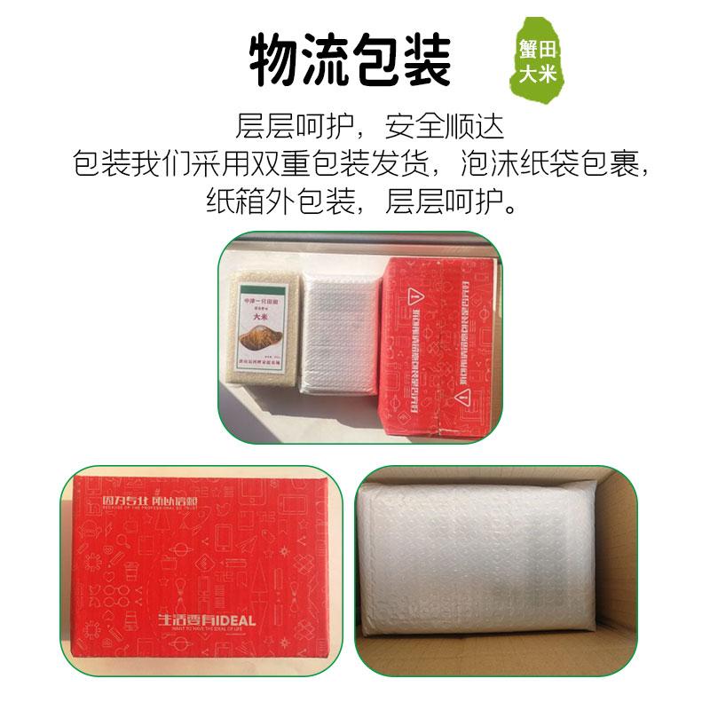 绿色食品2020年当季新米5斤真空包装甜软可口蟹田大米2.5kg包邮