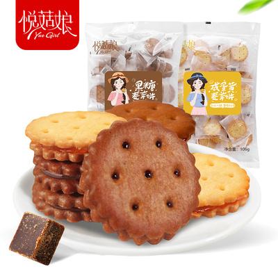 拍4件悦菇娘蛋黄夹心饼干4包