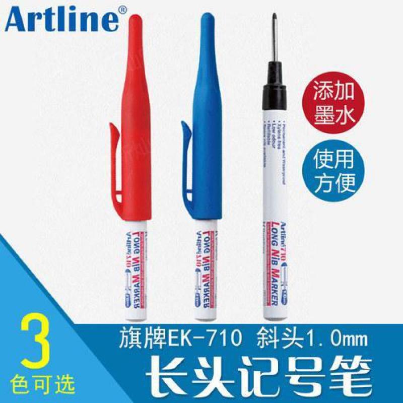 长头记号笔特殊用途记号笔适用深孔处EK-710