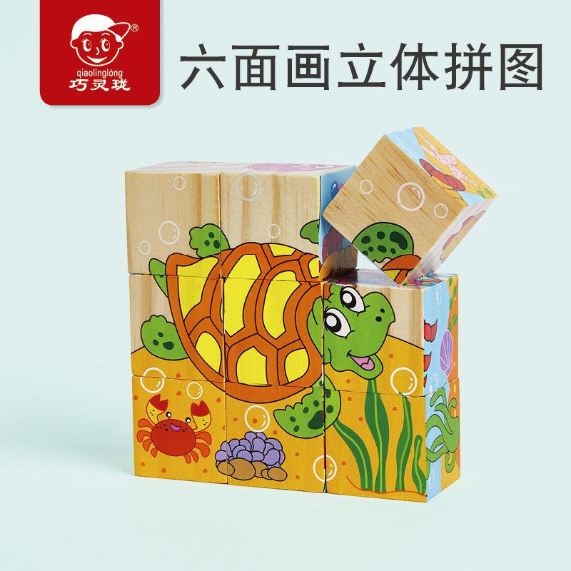 壮壮/木质拼图立体宝宝积木拼装玩具益智