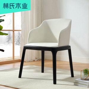 林氏木业餐椅简约现代网红皮椅子单人咖啡厅靠背实木洽谈椅LS073