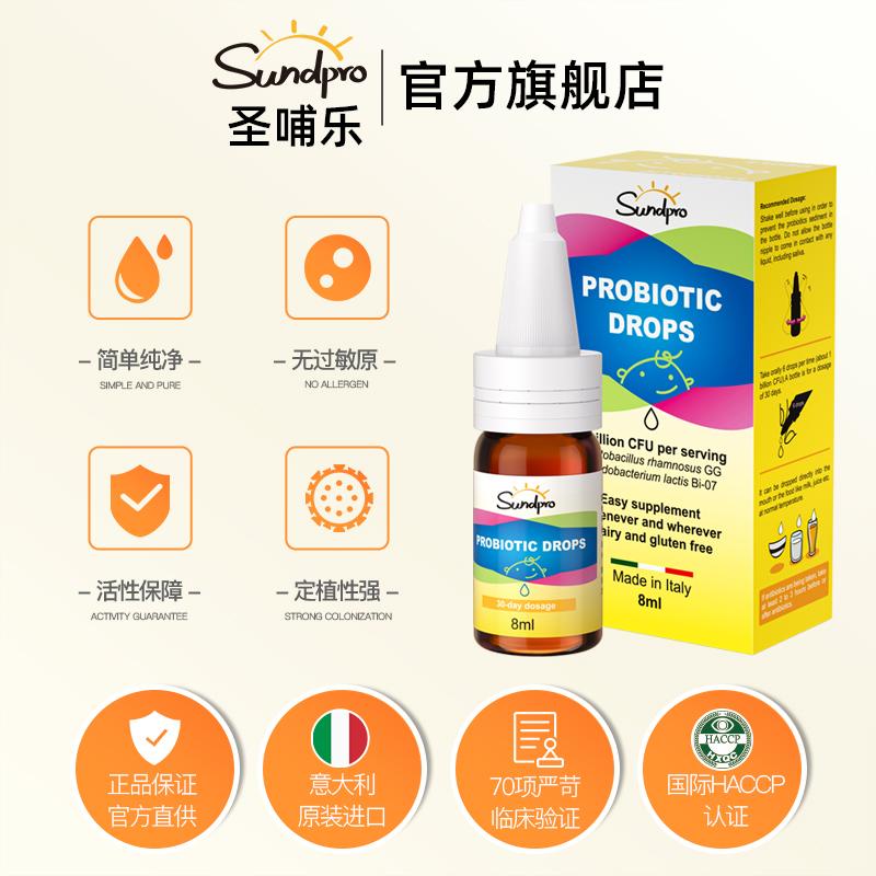 圣哺乐鼠李糖乳杆菌婴儿益生菌滴剂儿童婴幼儿宝宝新生儿调理肠胃