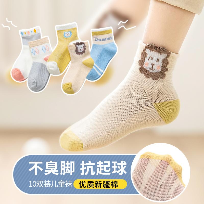 儿童袜子夏季薄款网眼透气纯棉袜男童女童夏天短袜宝宝船袜1-12岁